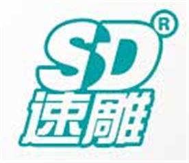 濟南速雕數控機械有限公司Logo