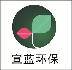 山东宣蓝环保科技有限公司Logo