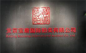 北京宝唐国际拍卖有限公司Logo