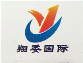上海翔委货运代理有限公司Logo