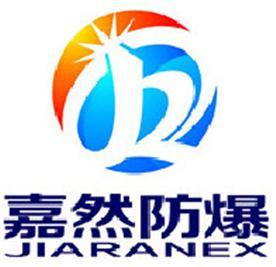 浙江嘉然防爆照明科技有限公司Logo