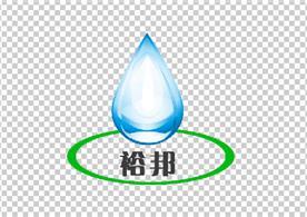 潍坊市裕邦纺织有限公司Logo