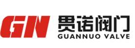 上海贯诺阀门制造有限公司Logo