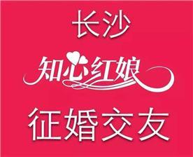 长沙市芙蓉区知心婚姻介绍工作室Logo
