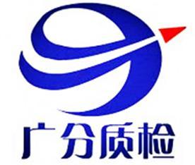 广东广分建筑工程质量监督检测中心Logo