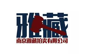 南京雅藏拍卖有限公司Logo