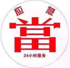 福州源汪回收Logo