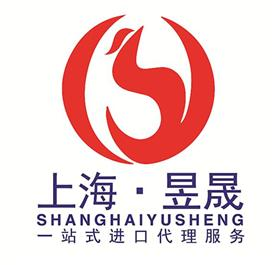 上海昱晟进出口有限公司Logo