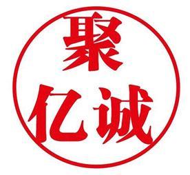 清远市聚亿诚企业管理顾问有限公司Logo