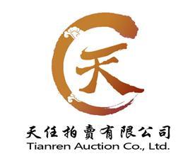 深圳市天任拍卖威尼斯平台登陆Logo