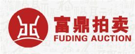 深圳富鼎艺术品展览销售有限公司Logo