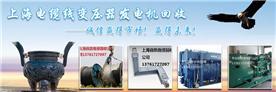 上海良凱物資回收有限公司Logo