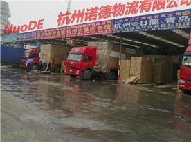 杭州旺康物流有限公司Logo