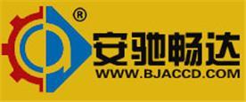 北京安馳暢達汽車配件銷售中心Logo