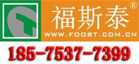 超声波震盒厂家东莞市福斯泰电镀设备有限公司Logo