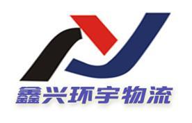 深圳市鑫興環宇物流有限公司Logo