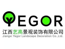 江西艺高景观装饰有限公司Logo