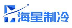 河南海星制冷设备有限公司市场部Logo