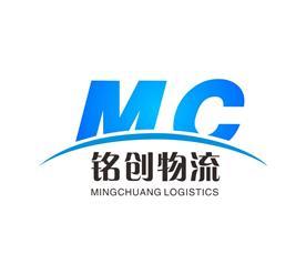 广州铭创物流有限公司Logo