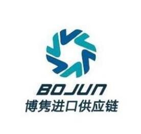 天津進口報關代理公司Logo
