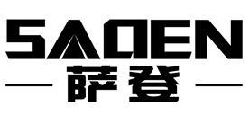 萨登电力设备上海有限公司Logo