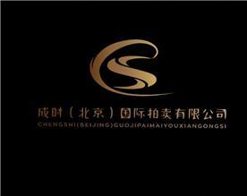 北京鼎盛嘉和国际拍卖公司Logo