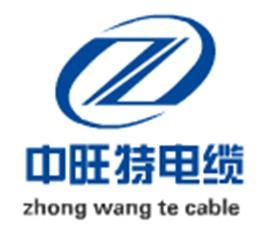 安徽中旺特电缆有限公司Logo