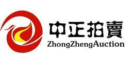 台湾中正拍卖有限公司Logo