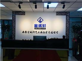 西安金誠軒藝術品拍賣有限公司Logo