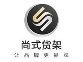 广州尚式展示道具有限公司Logo