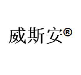 甘肅威盾工貿有限公司Logo