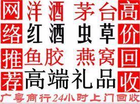 深圳市广粤烟酒有限公司Logo