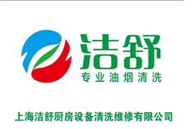 上海洁舒厨房设备清洗维修有限公司Logo
