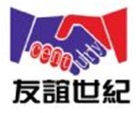 北京友谊世纪进出口贸易有限公司Logo