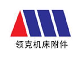 鹽山縣領克機床附件經銷處Logo