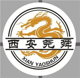 西安尧舜润泽展览服务有限公司Logo