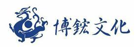 福州博鋐文化艺术有限公司Logo