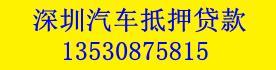 深圳市恒鴻投資擔保有限公司Logo