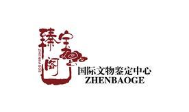 北京臻宝阁文物鉴定中心Logo