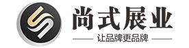 廣州尚式展示道具有限公司Logo