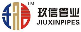 洛阳玖信管业有限公司Logo