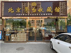 文旭名酒回收有限公司Logo