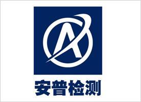 广州市安普检测技术服务有限公司Logo