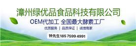 漳州绿优品食品科技有限公司Logo