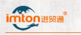 廣州萬享進貿通供應鏈管理有限公司Logo