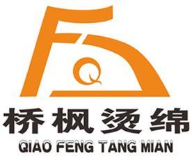 惠州市桥枫烫绵有限公司Logo