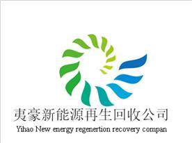 夷豪新能源鋰電池再生回收公司Logo