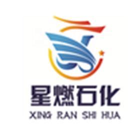 茂名市星燃石化Logo
