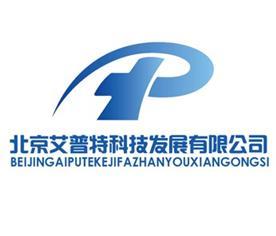 北京艾普特科技发展有限公司Logo