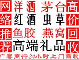 佛山廣州蟲草洋酒茅臺酒魚膠燕窩煙酒禮品回收網Logo